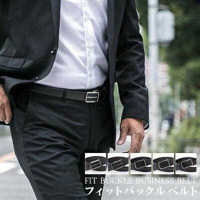 ベルト メンズ 本革 牛革 ビジネス フィットバックル フリーサイズで サイズ調整可能 トップ式バックル デザインが特徴
