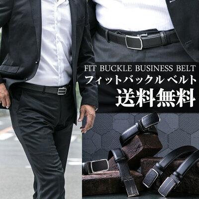 ベルト メンズ 本革 送料無料 牛革 ビジネス フィットバック フリーサイズで サイズ調整可能 トップ式バック デザインが特徴