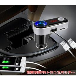 iTunesギフトカード FMトランスミッター小型 車でiPhone, スマホとBluetooth接続しカーオーディオにFM電波を飛ばして、音楽やハンズフリー通話が楽しめる便利なアイテム USBポート2口 マイクロSDカードスロット付き