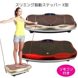 ステッパー 振動マシン シェイカー式 ぶるぶる振動マシンスリミング振動ステッパー X型 音楽プレイヤー機能付 脂肪燃焼 エクスサイズ 有酸素運動 ダイエット ブルブルマシン 振動マシン