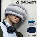 OSTRICH PILLOW OSTRICH PILLOW ライト オーストリッチピロー LIGHT 枕 うつぶせ まくら オーストリッチ 寝具グッズ グレー ネイビー