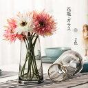 花瓶 花瓶 おしゃれ 花瓶 ガラス 花瓶 一輪挿し かびん 北欧 かびん フラワーベース 花器 ガラス 金縁 柱型 円錐形 シンプル モダン 生け花 インテリア プレゼント ガラスベース ガラスボトル 2色