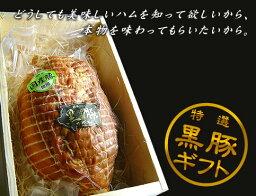 黒豚 ハム 送料無料 詰め合わせ 早割 ギフト プレゼント 極上・黒豚ボンレスハム1kg