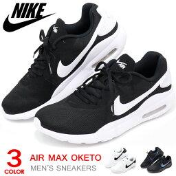 ナイキ NIKE ナイキ エアマックス ランニングシューズ メンズ スニーカー 靴 ウォーキングシューズ AIR MAX OKETO 白 黒