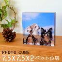 フォトキューブ ペット 位牌 アクリル フォトキューブ 7.5×7.5×2センチ 犬 記念写真 猫 遺影 ペット アクリル キューブ フォト 写真入り プレゼント フォトフレーム 写真立て