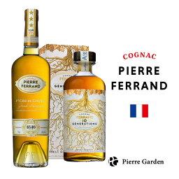 コニャック ピエール フェラン 2本セット グランドシャンパーニュプルミエ クリュ1840 10thジェネレーションズ 飲み比べ 2種セット PIERRE FERRAND フランス コニャック ブランデー 母の日 ホワイトデー