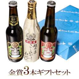 輸入ビールギフトセット あす楽 新緑ギフト ビール クラフトビール世界一金賞受賞ビール入り3本 飲み比べ国内外の国際審査会で最高賞金賞受賞スワンレイクビールのギフトセット!地ビール ビール 飲み比べ