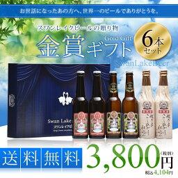 受賞ビール お中元 世界一金賞ビール入り6本飲み比べギフトセット世界一に輝いたスワンレイクビールの詰め合わせ。ご贈答に クラフトビール 地ビール送料無料 熨斗包装無料