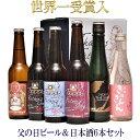 受賞ビール 父の日ギフト世界一金賞受賞スワンレイクビール父の日プレミアム6本セット2018World Beer Award's ベストバーレイワイン受賞 長期熟成ビールスワンレイクバーレイ地元新潟の地酒2種類日本酒入り