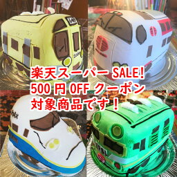 新幹線ケーキ 車・新幹線・電車のかたち3D 立体型ケーキ  大きめサイズ クリスマス 福袋 お誕生日 バースデーケーキ ケーキ 結婚祝い パーティ サプライズ キャラクターケーキ 動物 デコレーションケーキ 還暦 お祝い サプライズケーキ