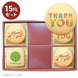 thank you  クッキー  ありがとう お菓子 Thank youメッセージクッキー15枚セット 箱入り お礼 プチギフト プリントクッキー