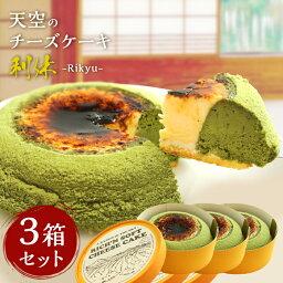 抹茶チーズケーキ 抹茶 スフレチーズケーキ 父の日 天空のチーズケーキ第2弾 利休 3個セット 人気のお取り寄せ
