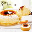 チーズケーキ ホワイトデー ケーキ 天空のチーズケーキ スフレ チーズケーキ 人気のお取り寄せ スイーツ ギフト 誕生日 プレゼント ランキング上位 送料無料 お菓子 フォチェッタ