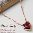 """ハートネックレス(レディース) 潔く、赤いルビーをデコルテに・・・""""Heart Ruby""""天然ルビーハートネックレス K10 or K18/WG・PG・YG 送料無料 プレゼント ギフト"""