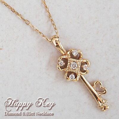 """もっともっとハッピーに!""""Happy Key""""天然ダイヤモンド0.02ct鍵/クローバーモチーフネックレス K10orK18/WG・PG・YG 送料無料 プレゼント ギフト"""