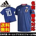 ウエア 送料無料! 番号・名前入れ可能! adidas(アディダス)サッカー日本代表 ホームレプリカユニフォーム半袖 応援グッズ スポーツウェア W杯 ワールドカップ drn93