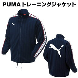 プーマ PUMA(プーマ) トレーニングジャケット ジャージ 862216 【スポーツウェア トレーニングウェア ジャージ】 ..