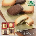 焼き菓子 モロゾフ オデット MO-0791 (MO-4878 後継品) (-K2010-509-) (t0) | 出産内祝い 結婚内祝い 快気祝い お祝い クッキー 焼き菓子 チョコレート Morozoff