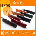 栃木レザー 栃木レザーペンケース ベジタブルタンニンレザー使用 全8色 日本製ハンドメイド 本革