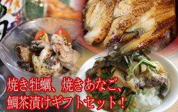 あなごの蒲焼き 広島産牡蠣(かき)のおつまみと瀬戸内海産焼きあなご、炙り鯛茶漬けギフトセット!焼き牡蠣100g、牡蠣のレモンオイル漬け60g、牡蠣の炙り焼き丼の具90g、白焼き50g、あなご蒲焼き100g、炙り鯛茶漬け(わさび味)2パック(冷凍)おつまみ セット