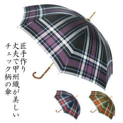 甲州織チェック柄 婦人用 長傘 8本骨 日本製 全3色