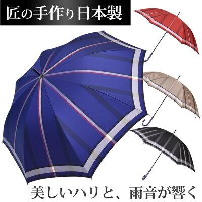 英国調タータンチェック 紳士 大きい 長傘 8本骨 日本製 全4色 65cm
