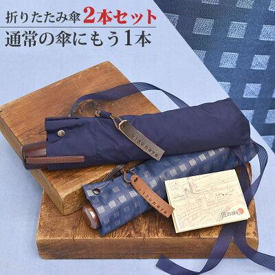 格子折畳み傘 2本セット 紳士 7本骨 日本製 三つ折り 全3色