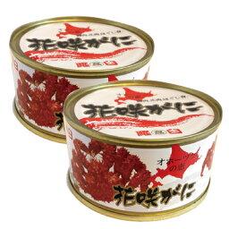 花咲ガニ 花咲がに缶・2個・各135g