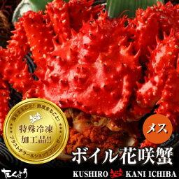 花咲ガニ 花咲蟹 メス 1.6kg〜1.7kg 1尾