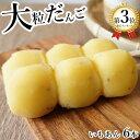 だんご 大粒いもあんだんご 5本 団子 串団子 手土産 さつまいも 芋 お取り寄せ スイーツ 和菓子 お菓子 プチギフト お花見 お月見 冷凍食品