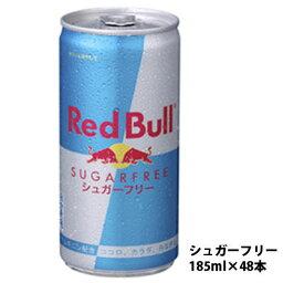 レッドブル シュガーフリーのセット RedBull(レッドブル) レッドブル(Red Bull) エナジードリンク シュガーフリー 185ml×48本 AA-34480【納期目安:納期未定】