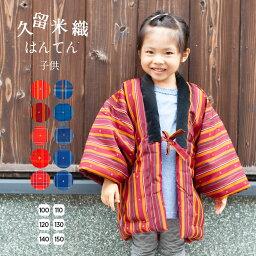 ちゃんちゃんこ(男の子) はんてん 子供 半纏 日本製 久留米 キッズ 100 110 120 130 140 150 【 綿入り 子ども こども 男の子用 女の子用 兼用 子供用 半天 袢纏 どてら おしゃれ ちゃんちゃんこ 丹前 中綿 中わた 暖かい 】