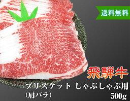 飛騨牛 【送料無料】飛騨牛しゃぶしゃぶ用 600g | 送料無料 | ブリスケ 牛肉 肉 お肉 冷凍 グルメ 食品