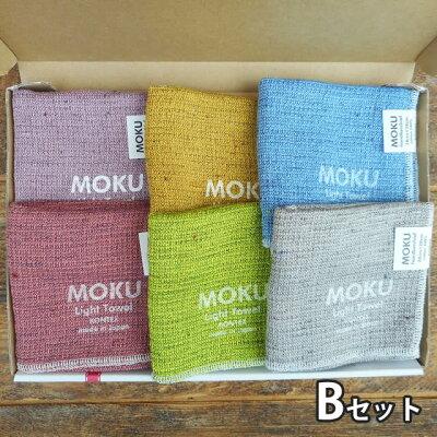 MOKU モク ハンカチBセット〔6枚入〕 【メール便送料無料】 コンテックス ギフト