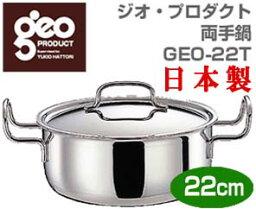 ジオ・プロダクト ジオプロダクト GEO-22T 両手鍋 22cm Miyaco 宮崎製作所 GEO PRODUCT