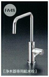 メイスイ メイスイ ビルトイン浄水器 Ge・1Z 専用水栓 FA4S (Ge・1Z+専用水栓)