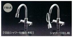 メイスイ メイスイ ビルトイン浄水器 Ge・1Z 引出シャワー付複合水栓 FM-A (Ge・1Z+引出シャワー付複合水栓)