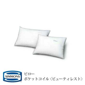 シモンズ 枕 ポケットコイル<ビューティレスト>ピロー ファーム(やや硬め) LD0819