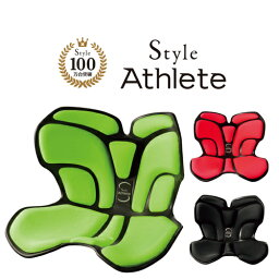 姿勢サポートブラジャー 【代引手数料無料】 Style Athlete スタイルアスリート ボディメイクシート スタイル MTG正規販売店 姿勢サポートシート 座椅子 BSAT2006F