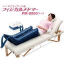 エアーマッサージ 【会員価格あり】家庭用エアマッサージ器 フィジカルメドマー PM-8000 ブーツMセット