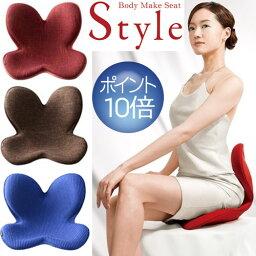 姿勢サポートブラジャー Style ボディメイクシート スタイル (Body Make Seat Style) MTG 姿勢サポートシート 座椅子 BSST1917F【送料無料】