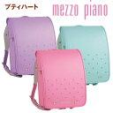 ■名前タグ贈呈 ランドセル メゾピアノ プティハート ナルミヤ NARUMIYA 2021 人気 女の子 mezzo piano