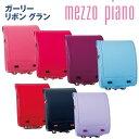 ■名前タグ贈呈 ランドセル メゾピアノ ガーリー リボン グラン 2021 人気 女の子 mezzo piano ナルミヤ NARUMIYA