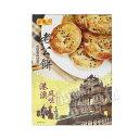中華菓子 老公餅(ラオコンピン)300g・中華風点心・中華風デザート・お土産・お菓子