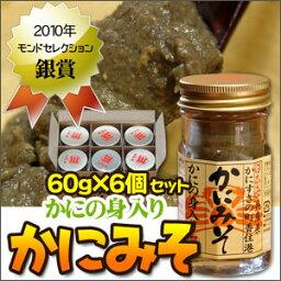 カニミソ かに身入り かにみそ 瓶詰 60g 6個セット かに味噌 カニ かに 寿司 お試しセット 05P05Nov16