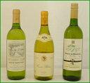 ワイン飲み比べセット 店長オススメの厳選デイリー【白】ワイン3本セット フランス白ワイン 飲み比べお試しセット◆送料無料対象外地域有 ★マルキ・ドゥ・ベランシェルは終売の為、キュヴェ・ブレヴァンに変更となります。