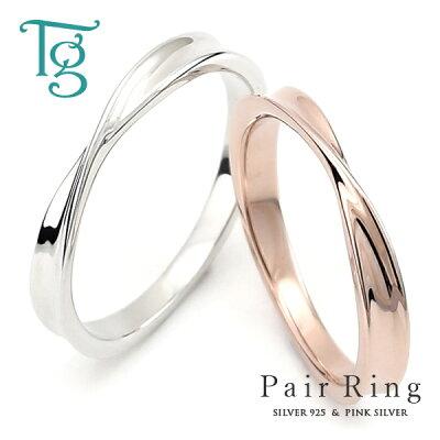 ペアリング 刻印 シルバー ピンクシルバー シンプル ひねり メビウス 細身 上品 おしゃれ 指輪 偶数サイズ マリッジリング 結婚指輪 Silver 925 2本セット価格