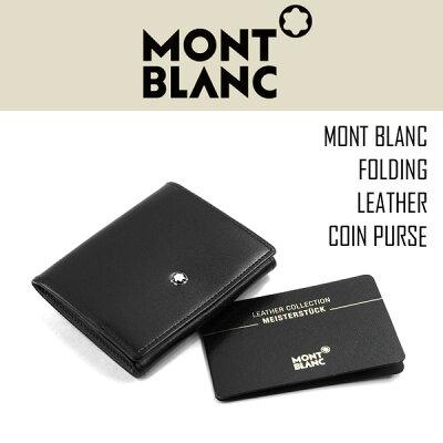 【MONTBLANC】モンブラン マイスターシュテュック 30312 コインパース メンズ 折りたたみ式 コインケース レザー ブラック MB-14877