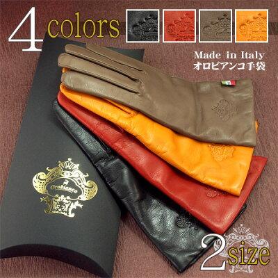 【送料無料】Orobianco オロビアンコ イタリア製 選べる4カラー 2サイズ レディース手袋 羊革 ブラック レッド モカ キャメル ORL-1582