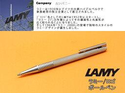 LAMY ボールペン LAMY ラミー logo ロゴボールペン ステンレス ヘアライン L206【メール便可能】【メール便の場合商品ボックス付属なし】